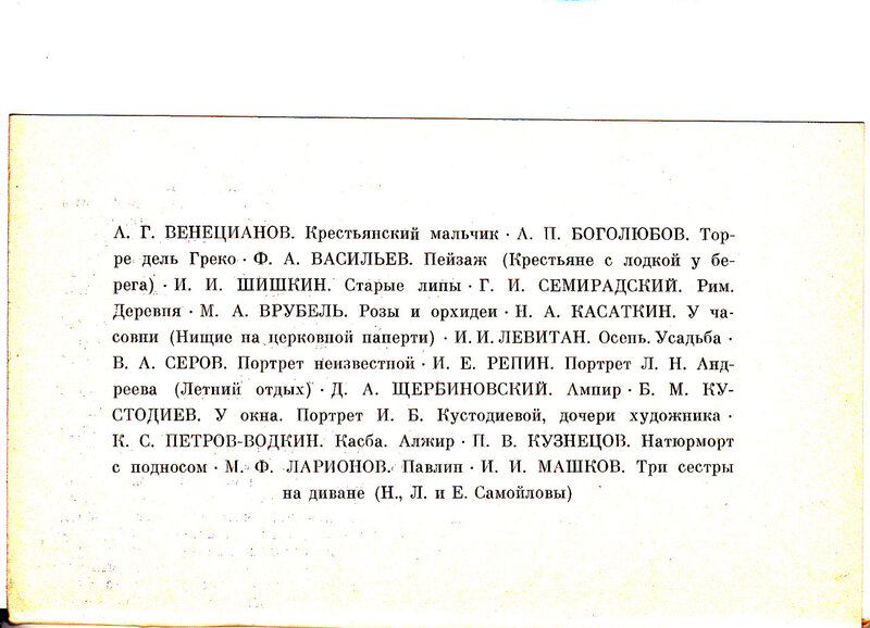 Омск, музей