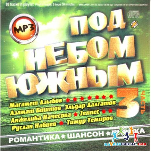 Скачать кавказская музыка торрент