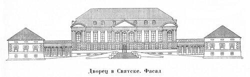 Дворец в Святске, фасад