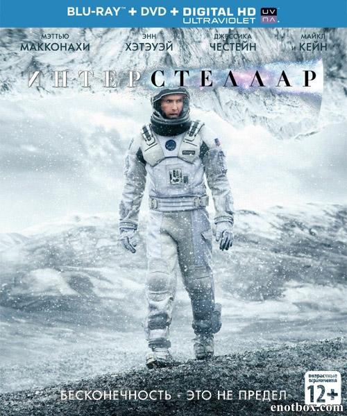 Интерстеллар / Interstellar (2014/BDRip/HDRip)
