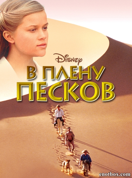 В плену песков / A Far Off Place (1993/WEB-DL/DVDRip)