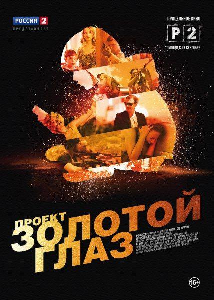 """Проект """"Золотой глаз"""" (2014) SATRip"""