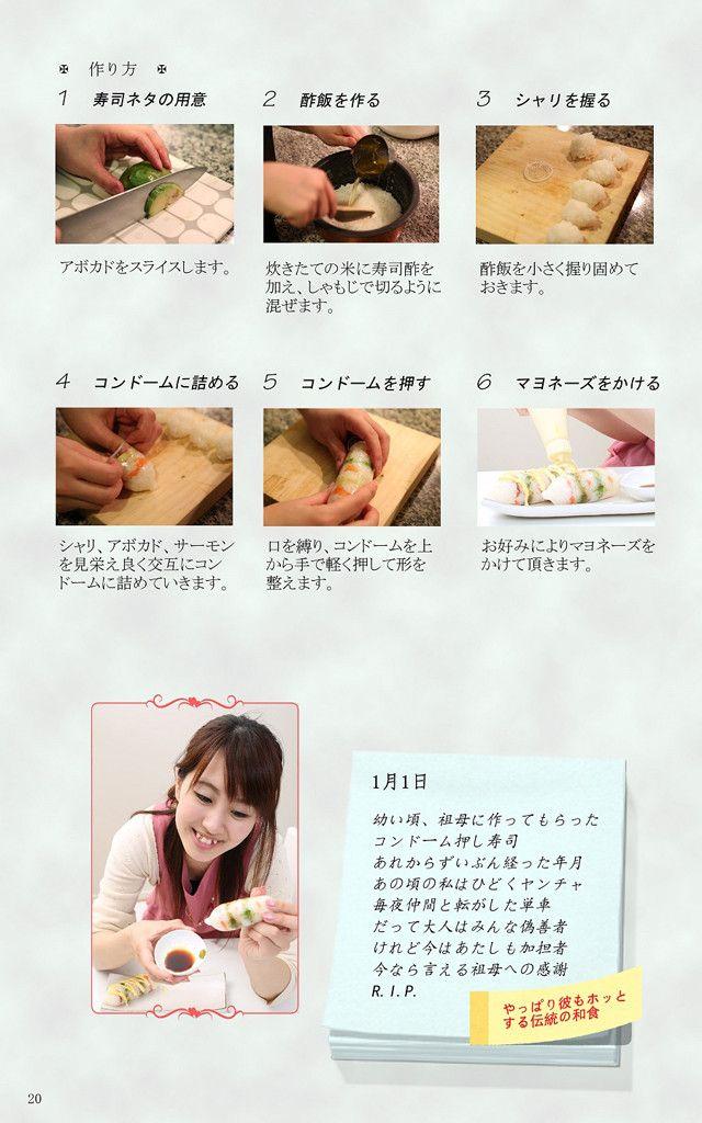 condom_cookbook_03.jpg