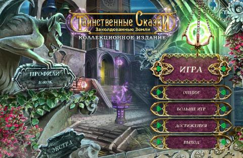 Таинственные сказки: Заколдованные Земли. Коллекционное издание | Shrouded Tales: The Spellbound Land CE (Rus)