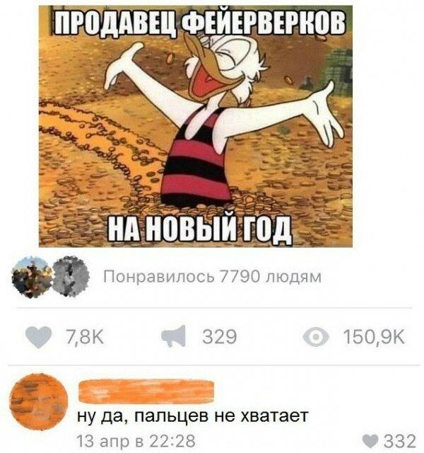 0 17c105 80ce46e3 XL - Мемы и приколы в картинках