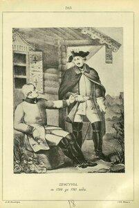 313. ДРАГУНЫ с 1756 до 1761 года.