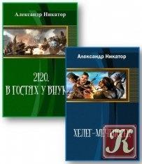 Книга Книга Никатор Александр - Cобрание сочинений 5 книг