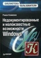 Книга Книга Недокументированные и малоизвестные возможности Windows XP