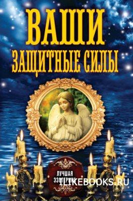 Книга Соколова Антонина - Ваши защитные силы