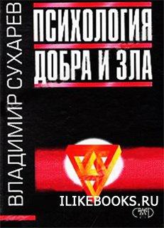 Книга Сухарев В.А. - Психология добра и зла