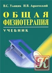 Книга Общая физиотерапия