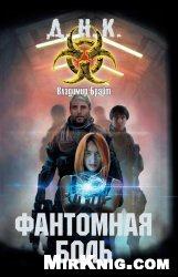 Книга Фантомная боль