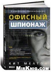 Книга Офисный шпионаж