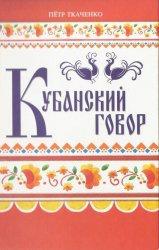 Книга Кубанский говор