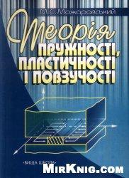 Книга Теорія пружності, пластичності і повзучості