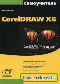 Книга Самоучитель CorelDRAW X6