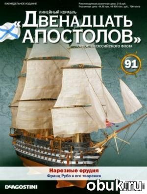 Журнал Линейный корабль «Двенадцать АПОСТОЛОВ» №91 (2014)
