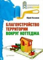 Книга Благоустройство территории вокруг коттеджа pdf 5,4Мб