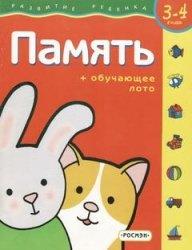 Книга Развитие ребенка 3 - 4 года. Память