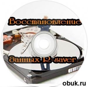 Книга Восстановление данных R-saver (2012) DVDRip