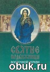 Книга Филарет (Гумилевский). Святые подвижницы Восточной Церкви