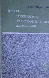 Книга Десять лекций-бесед по сопротивлению материалов