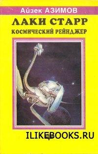 Азимов Айзек - Лакки Старр, космический рейнджер (5 книг)