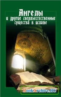 Книга Ангелы и другие сверхъестественные существа в исламе.