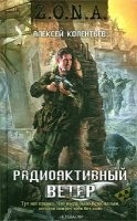 Книга Алексей Колентьев - ZONA. Радиоактивный ветер rtf, fb2 6Мб