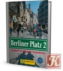 """Книга Книга Учебный курс """"Berliner Platz 2"""""""