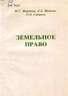 Книга Земельное право: Учебное пособие