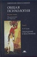 Общая психология: в 7 т.: Т. 2 : Ощущение и восприятие