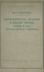 Книга Периодические явления в жизни зверей, птиц и гад Воронежской губернии