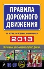 Книга Книга Правила дорожного движения 2013 (со всеми последними изменениями)