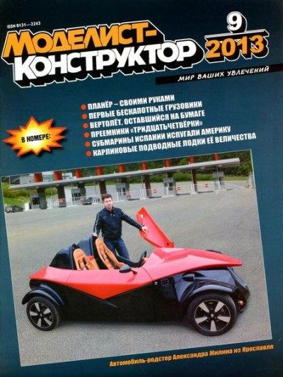 Журнал: Моделист-конструктор №9 (сентябрь 2013)