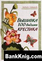 Книга Вышивка 100 выдами крестика djvu 14,43Мб