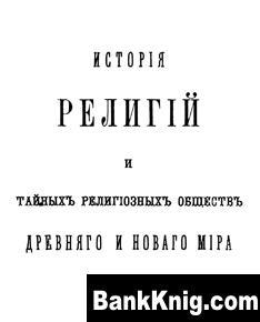 Книга История религий и тайных религиозных обществ. Том 3 pdf 13,68Мб