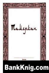 Книга Тамерлан          pdf