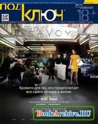 Журнал Под ключ №9 (октябрь 2012).