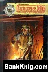 Книга Сказание о Мастере Элвине 1-3 rtf, fb2,txt 4,93Мб