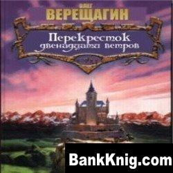 Книга Перекресток двенадцати ветров мр3 149Мб
