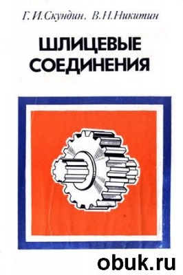 Книга Шлицевые соединения