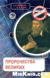 Книга Пророчества великих