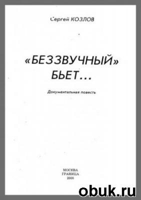 "Книга ""Беззвучный"" бьет..."