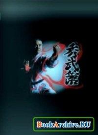 Книга Годзю-рю каратэ-тренировка с макиварой.