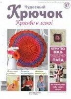 Журнал Чудесный крючок. Красиво и легко! № 97 2012 jpg