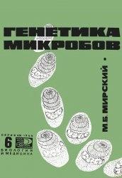 Книга Генетика микробов