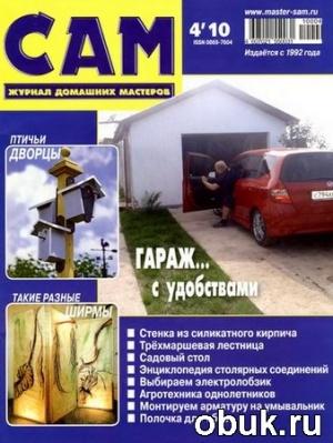 Книга Сам №4 (апрель 2010)