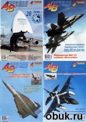 Журнал Авиация и время №1-6 2009