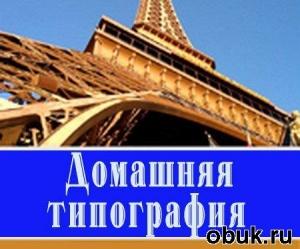 Книга Домашняя типография на компьютере. (2010/CamRip)